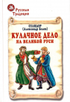 Купить книгу А. К. Белов - Кулачное дело на Великой Руси