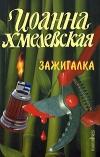 Купить книгу Хмелевская - Зажигалка