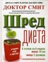 Купить книгу Смит И. - ШРЕД диета. Революционный метод похудания