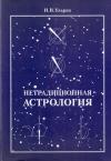 Купить книгу И. В. Ульрих - Нетрадиционная астрология