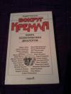 Купить книгу Караулов А. В. - Вокруг Кремля. Книга политических диалогов