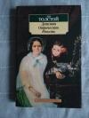 Лев Толстой - Детство, отрочество, юность
