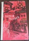 Купить книгу Лагин Лазарь - Голубой человек