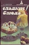 Купить книгу Морозов, А. Т. - Сладкие блюда