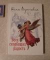 Купить книгу Вознесенская - Всех скорбящих радость