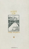 Купить книгу Алберт Бэл - Голос зовущего