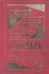 Купить книгу [автор не указан] - Новый польско-русский и русско-польский словарь