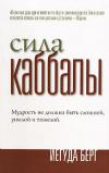 Купить книгу Берг, Иегуда - Сила каббалы