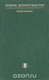 Купить книгу Штриттматтер Эрвин - Избранное