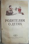 Под редакцией Г. Н. Сперанского - Родителям о детях. Сборник материалов по охране здоровья детей.