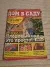 """Купить книгу  - Журнал """" Дом в саду. Добрые советы """" 9 / 2008"""