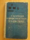 Купить книгу Лукашик В. И. - Сборник вопросов и задач по физике для восьмилетней школы