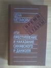 Купить книгу  - Цена метафоры или преступление и наказание Синявского и Даниэля