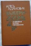 Купить книгу Адамович Алесь - Выбери жизнь