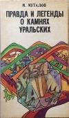 Купить книгу Муталов, М. Г. - Волшебные минералы. Записки геолога