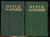 Купить книгу Маркиш Перец. - Избранные произведения в двух томах. Перевод с еврейского.