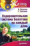 Купить книгу Борис Болотов, Глеб Погожев - Оздоровительная система Болотова на каждый день