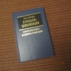 купить книгу Антонян Ю. М. - Отрицание цивилизации. Каннибализм, инцест, детоубийство, тоталитаризм.