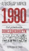 Купить книгу Марков, А. - 1980: год рождения повседневности