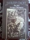Купить книгу Скотт Вальтер - Роб Рой. Легенда о Монтрозе