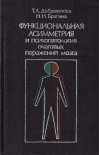 Купить книгу Т. А. Доброхотова, Н. Н. Брагина - Функциональная асимметрия и психопатология очаговых поражений мозга
