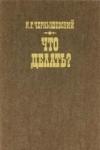 купить книгу Чернышевский Н. Г. - Что делать?