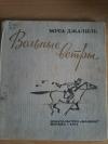 купить книгу Джалиль Муса - Вольные ветры