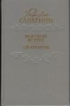 Купить книгу Сабатини, Рафаэль - Морской ястреб. Скарамуш