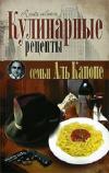Купить книгу Мария Макарова - Кулинарные рецепты семьи Аль Капоне