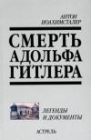 Купить книгу Иоахимсталер, А. - Смерть Адольфа Гитлера. Легенды и документы