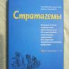 Купить книгу Зенгер Харро фон - Стратагемы. О китайском искусстве жить и выживать. Том 1