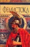 Купить книгу Поротников В. - Фемистокл