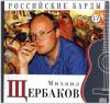 Купить книгу [автор не указан] - Михаил Щербаков. Российские барды