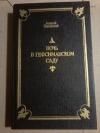 Купить книгу Павловский А. И. - Ночь в Гефсиманском саду