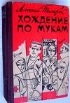Толстой Алексей - Хождение по мукам