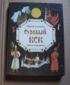 Купить книгу Алексеев Сергей - Суровый век
