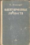 Купить книгу Леонгард К - Акцентуированные личности