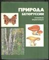 Купить книгу  - Природа Белоруссии. Популярная энциклопедия