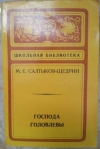 купить книгу Салтыков-Щедрин, М.Е. - Господа Головлевы: Роман