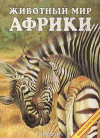 Купить книгу [автор не указан] - Животный мир Африки