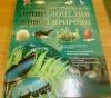 Купить книгу Берни, Дэвид - Большая иллюстрированная энциклопедия живой природы