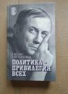Купить книгу Евгений Евтушенко - Политика - привилегия всех