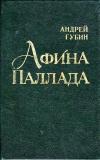 Купить книгу Андрей Губин - Афина Паллада