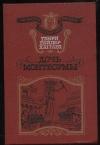 Купить книгу Хаггард Г. Р. - Дочь Монтесумы.