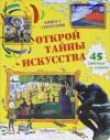 Купить книгу Рози Дикенс - Открой тайны искусства