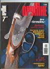 - Оружие: журнал. N 7, 2005 г.