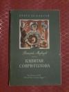 Купить книгу Медведев В. В. - Капитан Сорви - голова