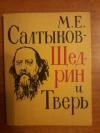 Купить книгу Сост. Пьянов А. - М. Е. Салтыков - Щедрин в Твери