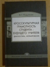 Купить книгу Рощупкин В. Г. - Кросскультурная грамотность студента - будущего учителя: диагностика, формирование