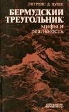 Купить книгу Лоуренс Д. Куше - Бермудский треугольник: мифы и реальность